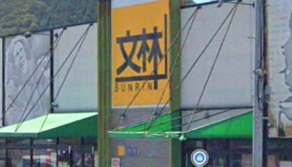 西村書店西脇店の画像1