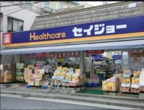 くすりセイジョー 目黒本町店