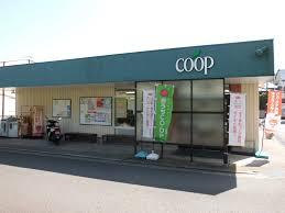 ユーコープ 港南台店の画像1