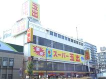 スーパー玉出 尼崎店