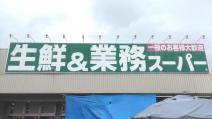 業務スーパー 三和店