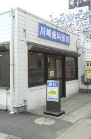 川崎歯科医院の画像1