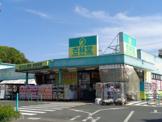 杏林堂薬局 富塚店