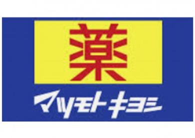 マツモトキヨシ 大正駅前店の画像1