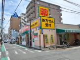 キリン堂 豊津店