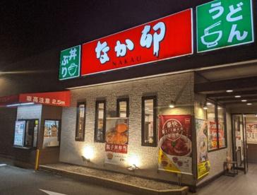 なか卯 26号堺浜寺南店の画像1