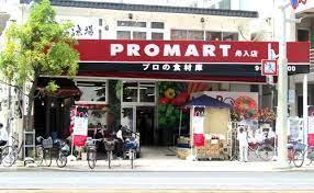 プロマート舟入店の画像1