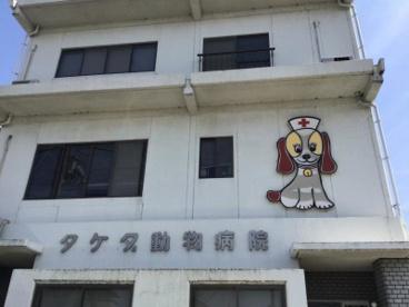 タケダ動物病院の画像1