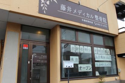 藤井メディカル整骨院の画像1