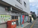 北浦和二郵便局