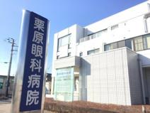 栗原眼科病院