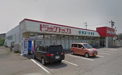 ドラッグ・トップス粟山店の画像1