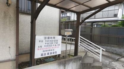 高田東接骨院の画像1
