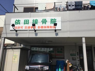 依田接骨院の画像1