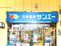 SAN・EI(サンエー) 杭瀬店