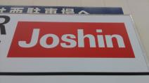 Joshin(ジョーシン) 尼崎杭瀬店