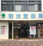 健光堂薬局