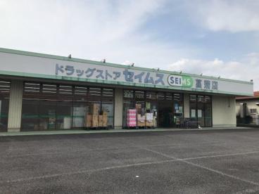 ドラッグセイムス菖蒲店の画像1