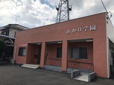 あかり学園久喜青毛キャンパスの画像1