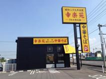 幸楽苑 羽生店