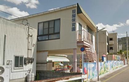 醍醐保育園の画像1