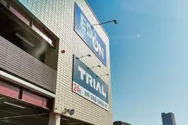 スーパーセンタートライアル オーキッドパーク店の画像1