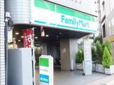 ファミリーマート世田谷奥沢一丁目店