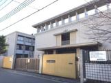 尼崎市立園田東中学校