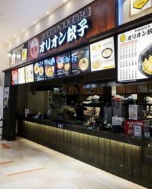 オリオン餃子アリオ鷲宮店の画像1