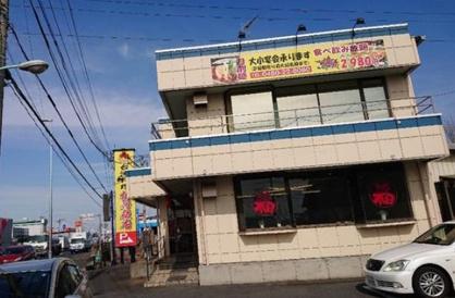中華料理牡丹飯店の画像1