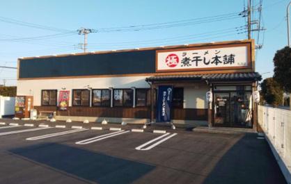 極煮干し本舗 久喜店の画像1