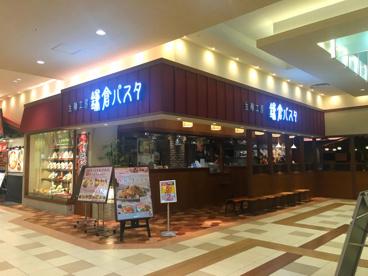 鎌倉パスタ アリオ鷲宮店の画像1