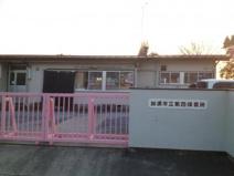 加須市立第四保育所