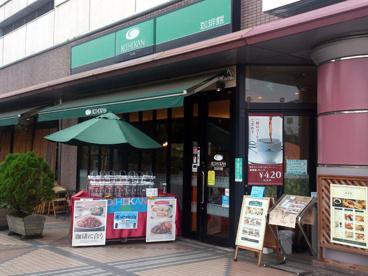 珈琲館久喜イトーヨーカドー店の画像1