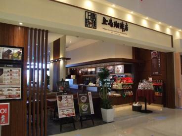 上島珈琲店 アリオ鷲宮店の画像1