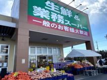 業務スーパー 加須ビバモール店