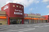 KASUMI(カスミ) フードスクエアビバモール加須店
