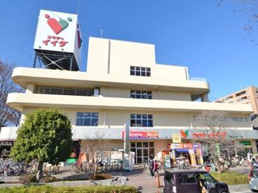 コモディイイダ 鶴ヶ島店の画像1