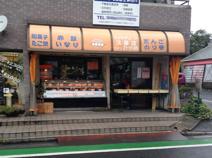 たかのチェーン久喜店