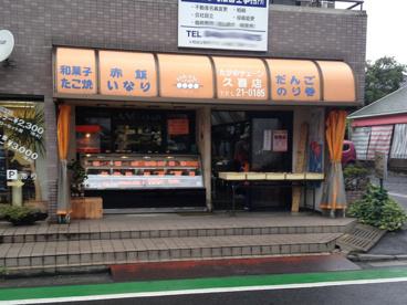 たかのチェーン久喜店の画像1