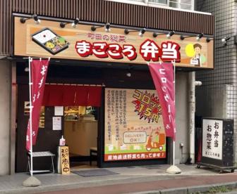 まごころ弁当久喜店の画像1