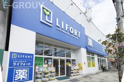 ライフォート須磨店の画像1
