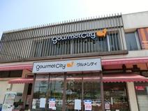 グルメシティ関東 神代店
