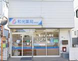 和光薬局新宿店