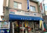 清田文具店