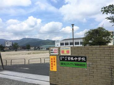 北九州市立曽根中学校の画像1