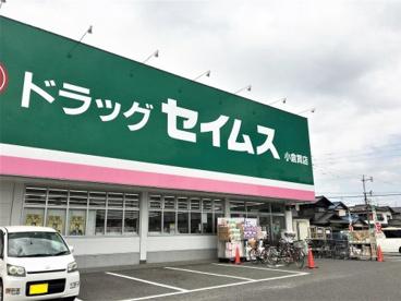 ドラッグセイムス小倉貫店の画像1