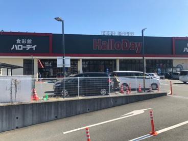 HalloDay(ハローデイ) 黒崎店の画像1