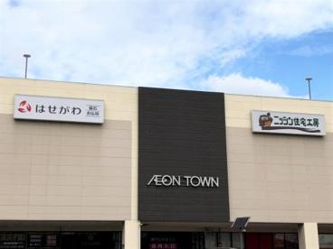 イオンタウン黒崎店の画像1
