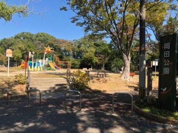 岡田公園の画像1